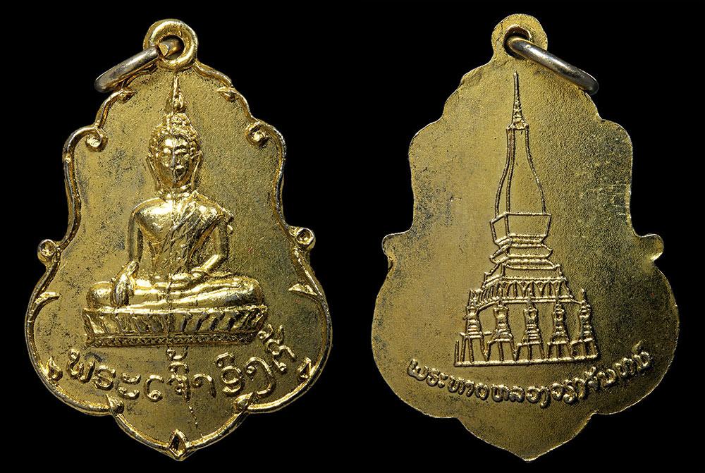 เหรียญพระเจ้าองค์ตื้อ สปป.ลาว หลังพระธาตุหลวงเวียงจันทน์ (พระธาตุเรียบ)