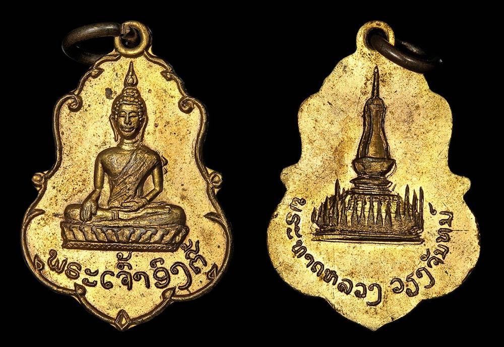เหรียญพระเจ้าองค์ตื้อ สปป.ลาว หลังพระธาตุหลวงเวียงจันทน์ (พระธาตุนูน)