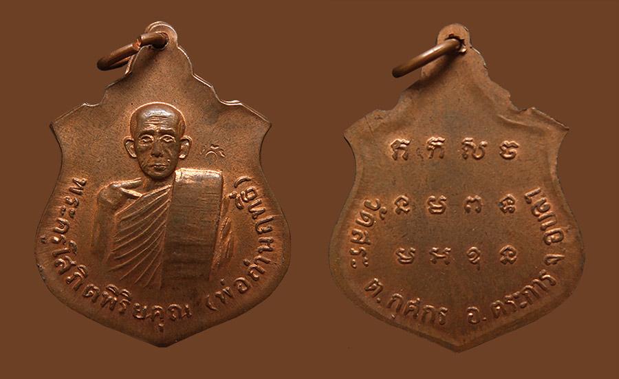 เหรียญ รุ่นแรก พระครูโสภิตพิริยคุณ (หลวงปู่ญาท่านฤทธิ์ โสภิโต) วัดสระกุศกร