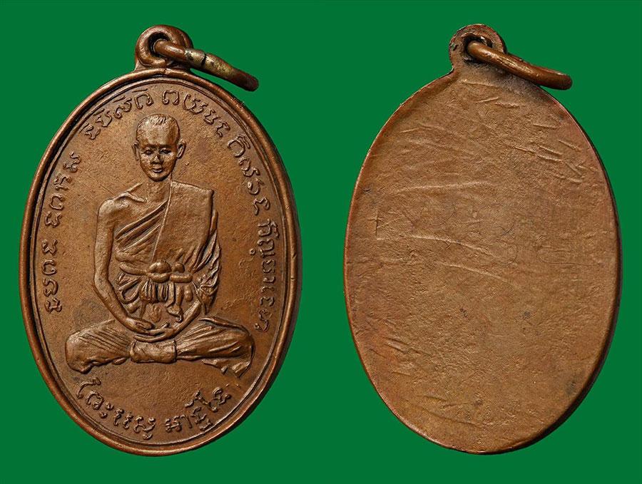 เหรียญ รุ่นแรก ญาท่านแสง อานันโทวัดสระบัว (บ้านหนองผือ)