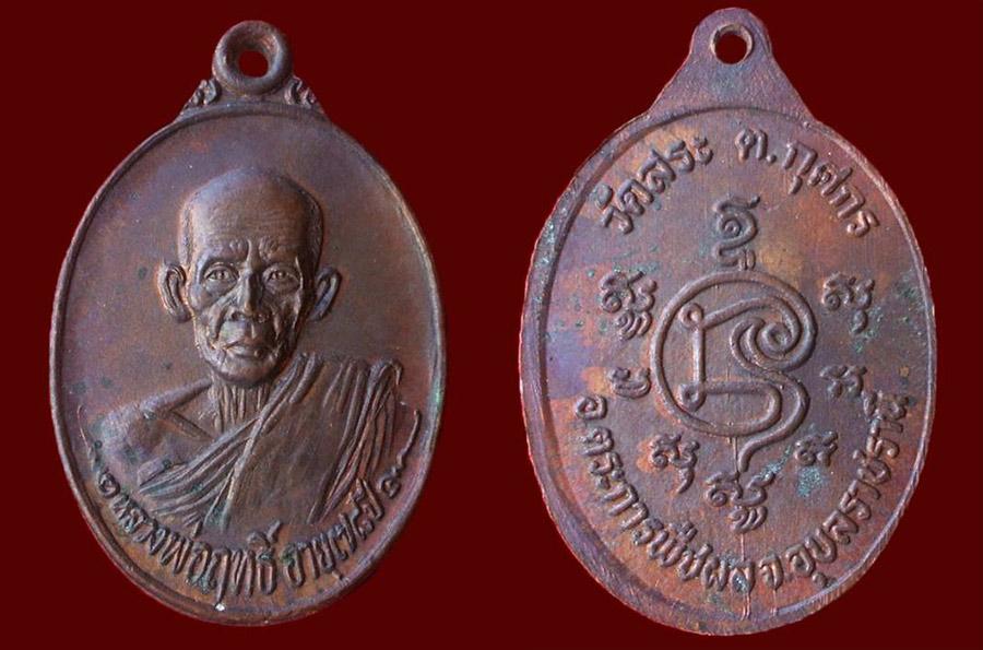 เหรียญ รุ่น ๓ พระครูโสภิตพิริยคุณ (หลวงปู่ญาท่านฤทธิ์ โสภิโต) วัดสระกุศกร