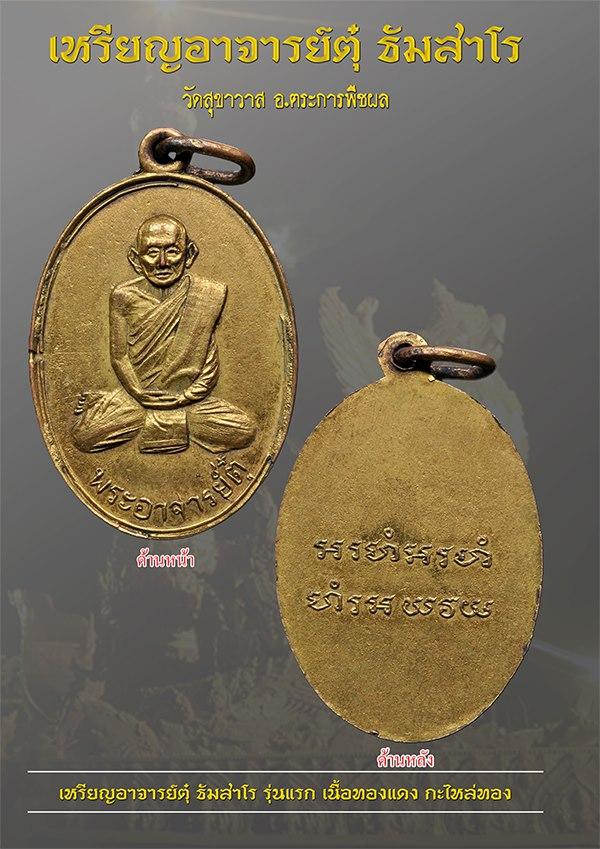 เหรียญรุ่นแรก ห่วงเชื่อมกะไหล่ทอง ญาท่านตู๋ (พระอาจารย์ตู๋) วัดม่วงเดียด