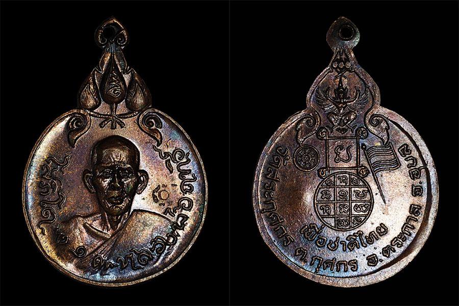 เหรียญ รุ่น ๒ พระครูโสภิตพิริยคุณ (หลวงปู่ญาท่านฤทธิ์ โสภิโต) วัดสระกุศกร