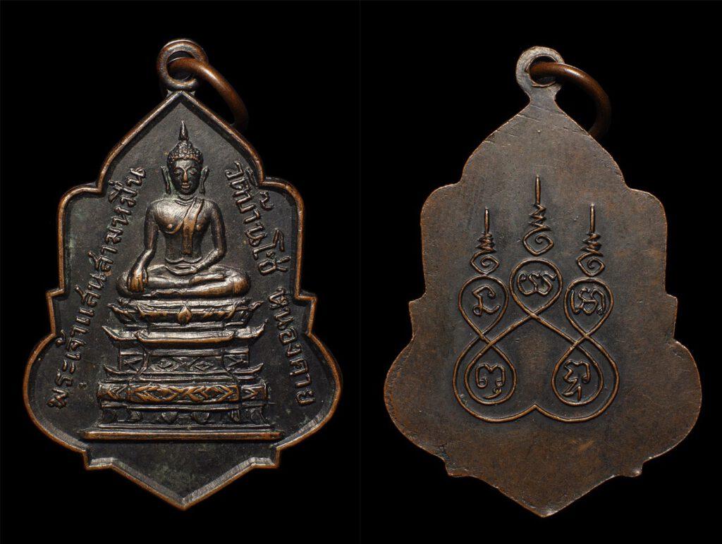 เหรียญรุ่นแรก หลวงพ่อพระเจ้าแสนสามหมื่น วัดบ้านโซ่ (บล็อกนิยม)