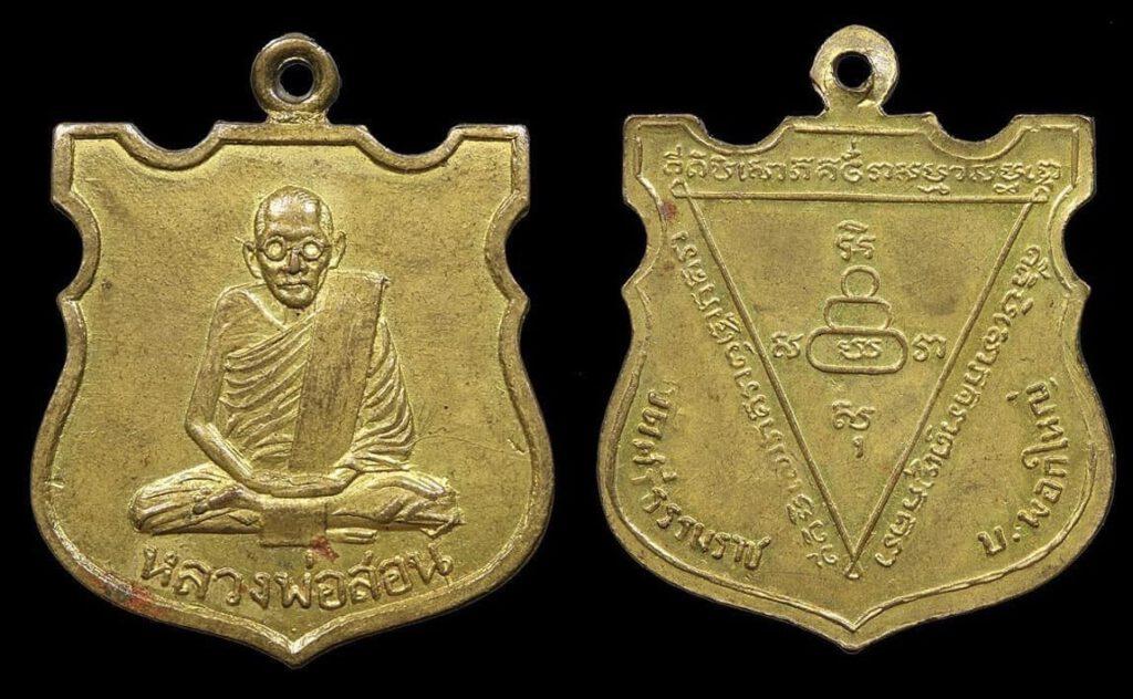 เหรียญรุ่นแรก หลวงปู่สอน ปภสฺสโร วัดศรีธรรมราช บ้านพอกใหญ่