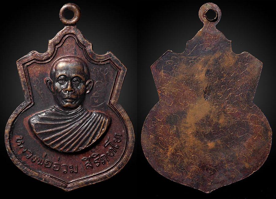เหรียญ รุ่นแรก พระครูสิริภัทรพิสณฑ์ หลวงปู่อ่วม หรือ (พ่อแม่อ่วม สิริภทฺโท) วัดไพรสณฑ์