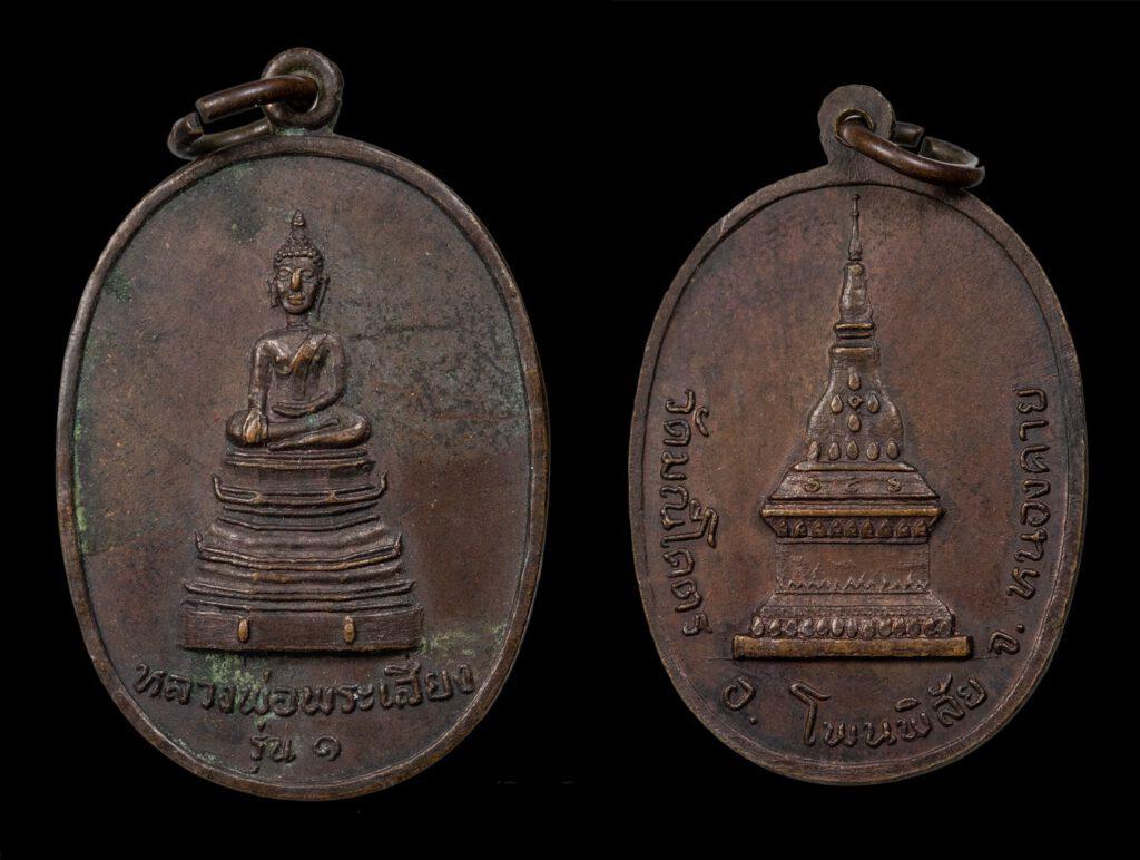 เหรียญรุ่นแรก หลวงพ่อพระเสี่ยง วัดมณีโคตร ต.จุมพล อ.โพนพิสัย จ.หนองคาย