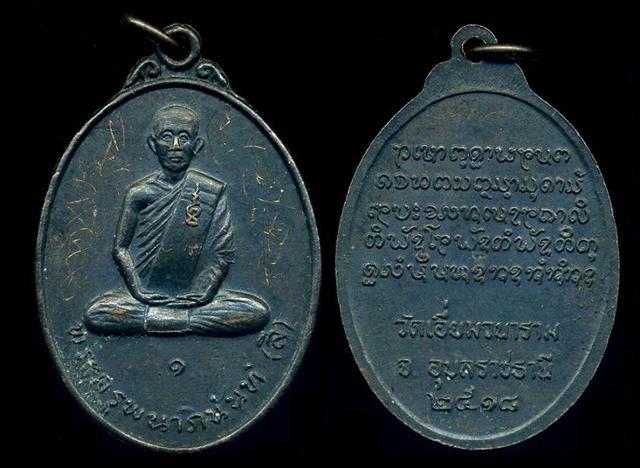 เหรียญรุ่นแรก พระครูพนาภินันท์ (หลวงปู่ลี อุตตโร) วัดเอี่ยมวนาราม