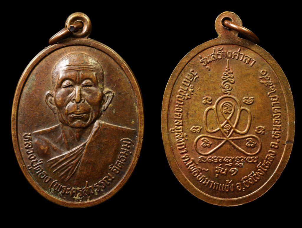 เหรียญรุ่นแรก หลวงปู่ตอง (พระครูสุวรรณ จิตธัมโม) วัดถ้ำชัยมงคลภูลังกา ต.โพธิ์หมากแข้ง อ.บึงโขงหลง จ.บึงกาฬ