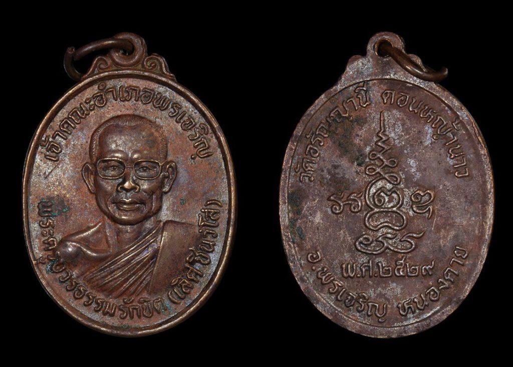 เหรียญรุ่นแรก หลวงตาเลิศ ชินวังโส วัดอรัญญานี อ.พรเจริญ จ.บึงกาฬ