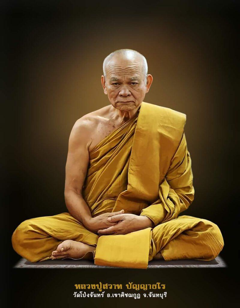 หลวงปู่สวาท ปัญญาธโร วัดโป่งจันทร์ อ.เขาคิชกูฏ จ.จันทบุรี